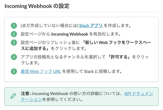 Incoming Webhook の設定