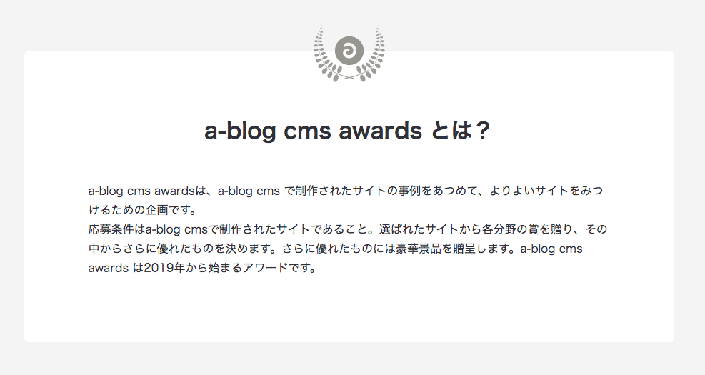 a-blog cms awards